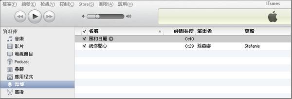 Ringtone Creator Pro_Fun iPhone Blog_03.png