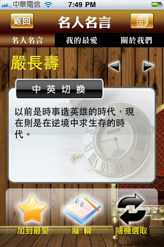 名人智慧錄_Fun iPhone_11.png