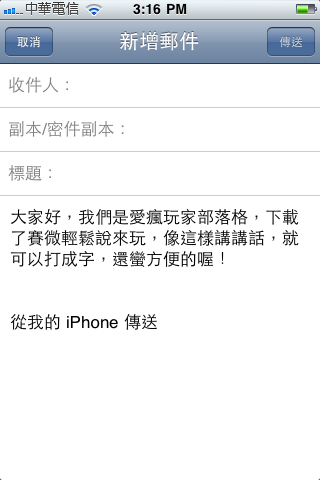 賽微輕鬆說_Fun iPhone Blog_20.png