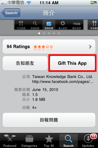 Gift This App_Fun iPhone_09'.PNG