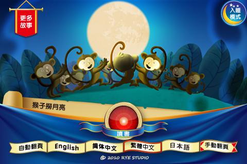 猴子撈月亮_Fun iPhone_03.png