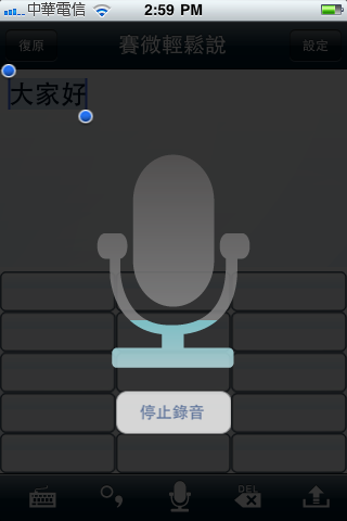 賽微輕鬆說_Fun iPhone Blog_07.png