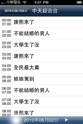 UniTV_Fun iPhone_06.png