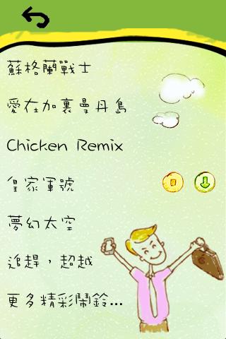 起床鬧鈴_Fun iPhone_11.png