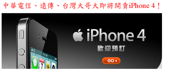 iPhone 4_三雄.png