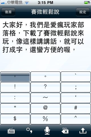 賽微輕鬆說_Fun iPhone Blog_17.png
