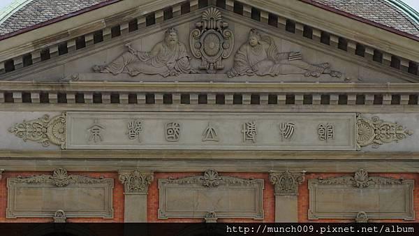 京都國立博物館0004.JPG