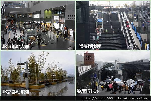 京都駅0001.JPG