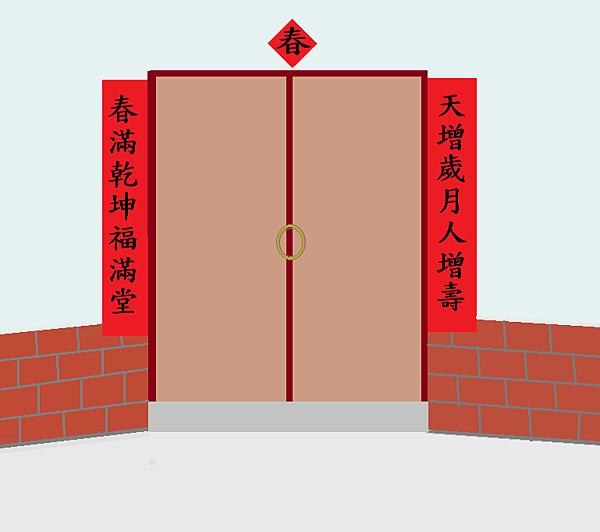 門及春聯.png