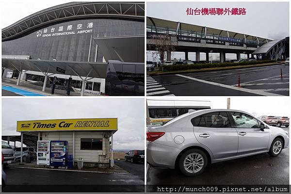 仙台機場0001.JPG