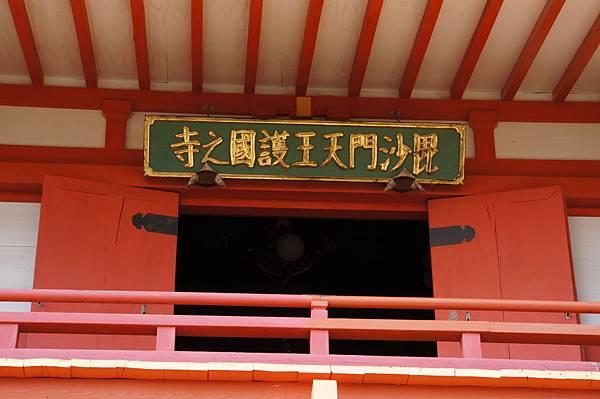 毛越寺與達谷窟毘沙門0019.JPG