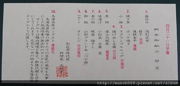 彩花亭時代屋0018.JPG