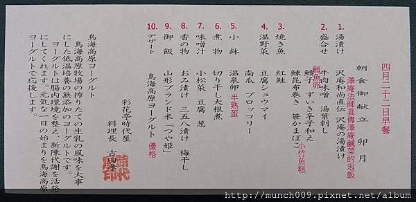 彩花亭時代屋0025.JPG