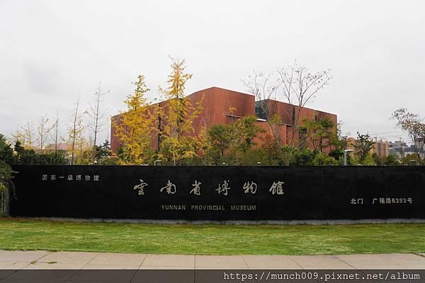 雲南省博物館0001.JPG