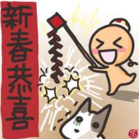 彎彎-新春恭喜.jpg