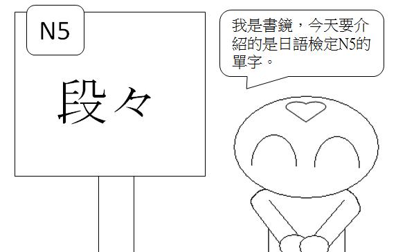日文N5單字逐漸地1