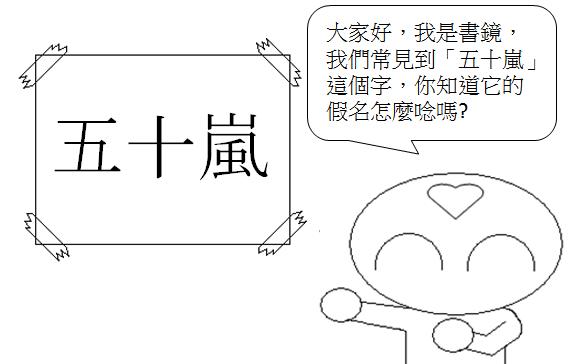 日文單字五十嵐1