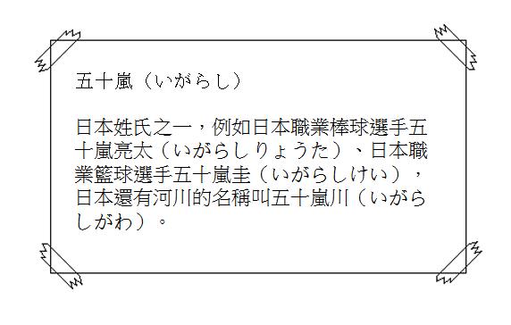 日文單字五十嵐2