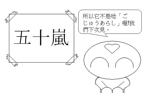 日文單字五十嵐3