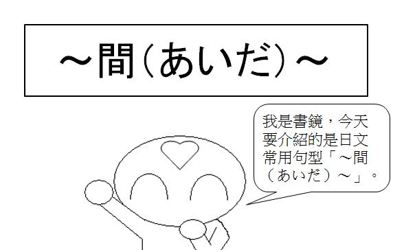 日文句型在時間裡一直1