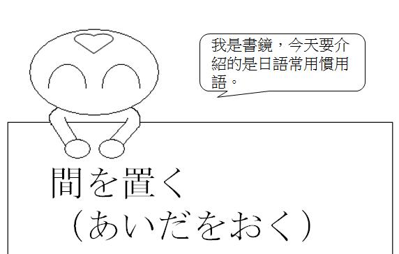 日文慣用語每隔一段時間1