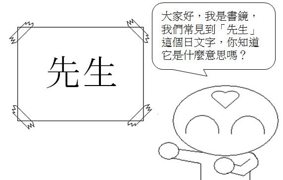 日文單字先生1