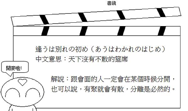 日文諺語天下沒有不散的筵席