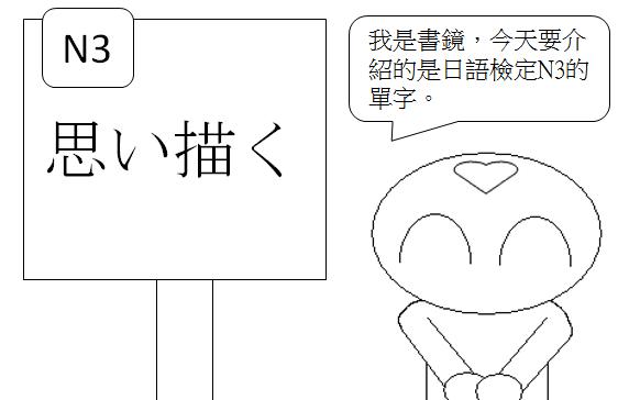 日文N3心中描繪想像1