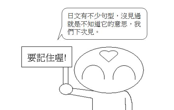 日文句型離開告別3