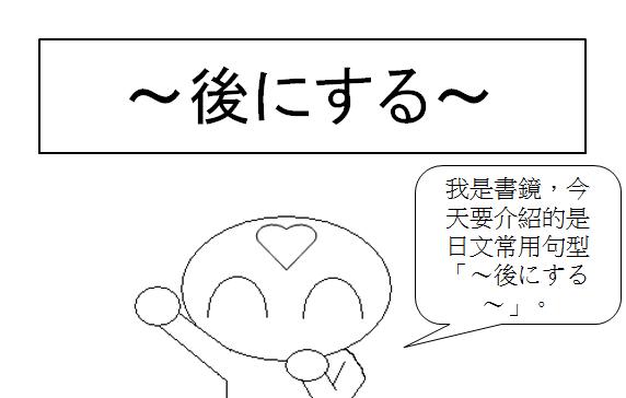 日文句型離開告別1