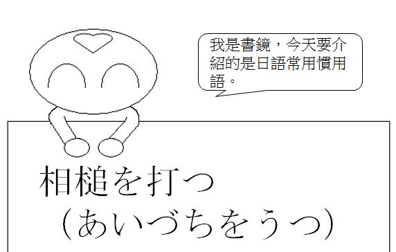 日文慣用語隨聲附和1