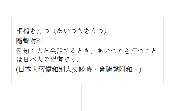 日文慣用語隨聲附和2
