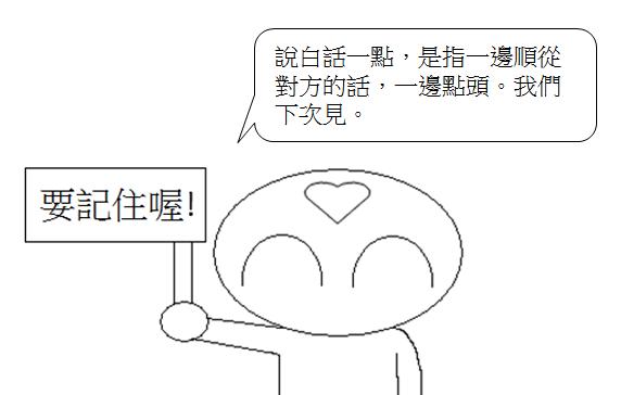 日文慣用語隨聲附和3