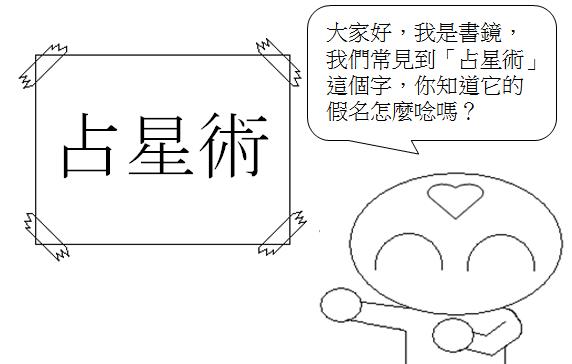 日文單字占星術1