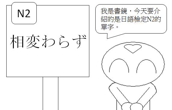 日文N2依然依舊1