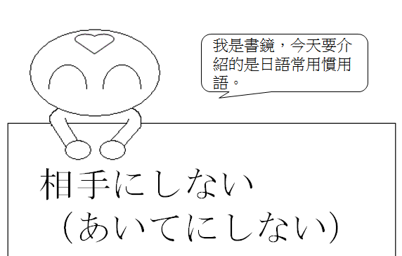 日文慣用語不理會1