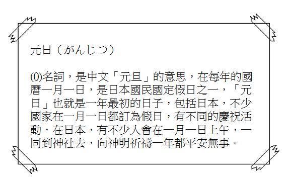 日文單字元旦2
