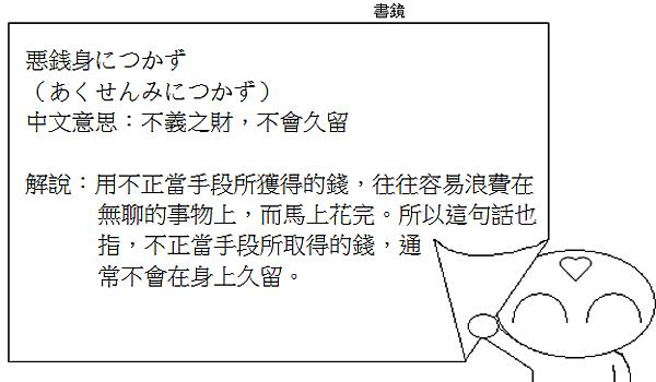 日文諺語不義之財不會久留