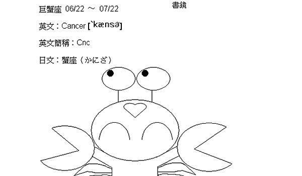 生活日文巨蟹座