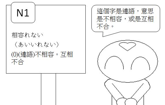 日文N1不相容2