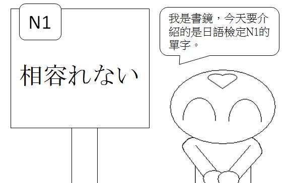 日文N1不相容1