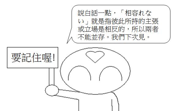 日文N1不相容4