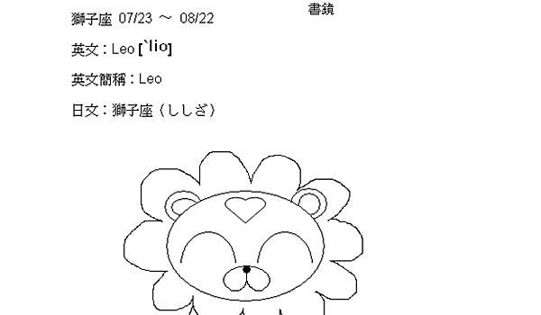 生活日文獅子座
