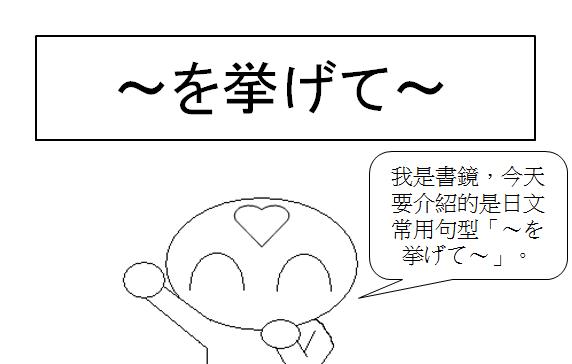 日文句型舉全都1