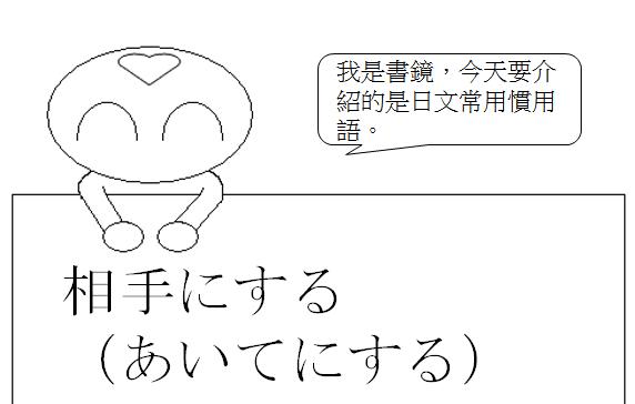 日文慣用語作為伙伴1