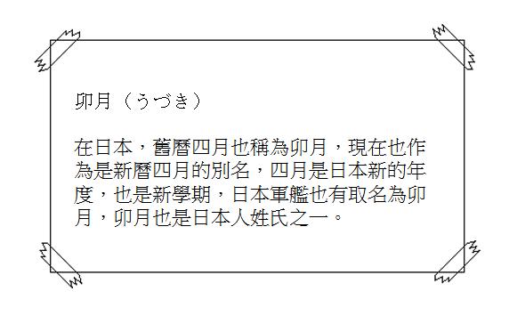 日文單字卯月2