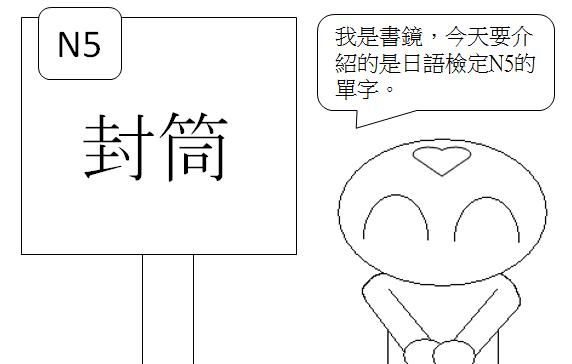 日文檢定N5信封1
