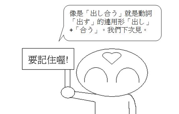 日文句型互相3