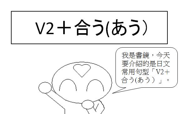 日文句型互相1
