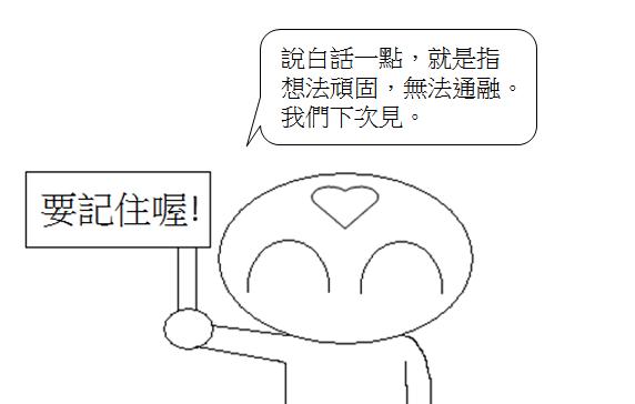 日文慣用語腦筋死板3